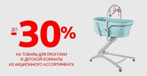 chicco распродажа коляски кроватки манежи
