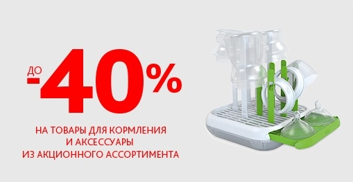 chicco распродажа стульчики, бутылочки, посуда